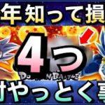 【ドッカンバトル】『知って損なし』ドッカンバトル6周年で絶対にやっておくべき『4つ』の事を徹底解説!!【Dragon Ball Z Dokkan Battle】【地球育ちのげるし】