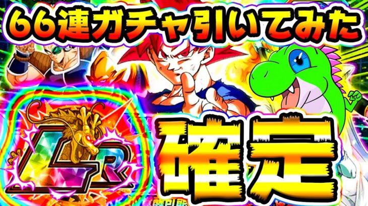 【ドッカンバトル】6周年記念!66連ガチャとチケットガチャを引いてみた【Dragon Ball Z Dokkan Battle】