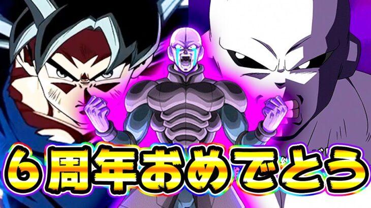 【ドッカンバトル】6周年おめでとう!第7宇宙代表VS第11宇宙&第6宇宙【Dragon Ball Z Dokkan Battle】