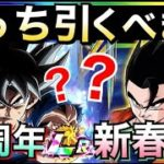 【ドッカンバトル】知って『龍石を損しない』新春フェスと6周年どっちを引くべきか徹底解説!!【Dragon Ball Z Dokkan Battle】【地球育ちのげるし】