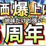 【ドッカンバトル】今、注目したい『6周年』で『評価爆上げ』キャラをリンクガチ上げしてみた【Dragon Ball Z Dokkan Battle】【地球育ちのげるし】
