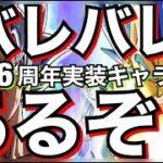 【ドッカンバトル】サプライズ??『6周年』で『アイツらが?』キャラ徹底解説!!【Dragon Ball Z Dokkan Battle】【地球育ちのげるし】