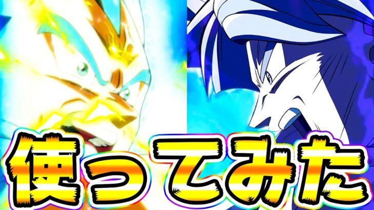 【ドッカンバトル】キラキラベジータと身勝手悟空を一緒に使ってみた!6周年最高!!【Dragon Ball Z Dokkan Battle】