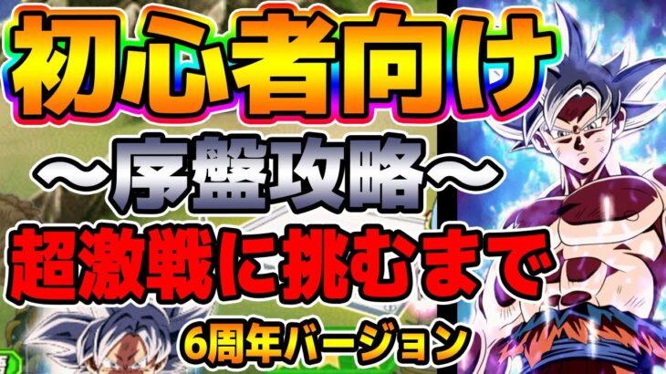 【ドッカンバトル】初心者向け!ドッカンバトル序盤攻略!6周年バージョン!【Dragon Ball Z Dokkan Battle】【ソニオTV】