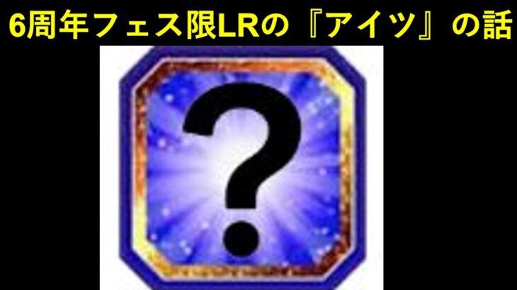 【ドッカンバトル】6周年目玉フェス限LRの『アイツ』の性能がちょっと心配な話