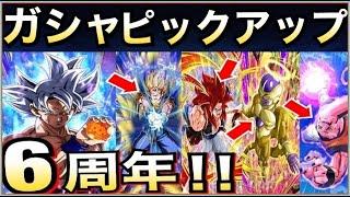 【ドッカンバトル】6周年ガシャ『ピックアップ』について『復刻LR4体は確定?』徹底解説!!【Dragon Ball Z Dokkan Battle】【地球育ちのげるし】