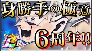 【ドッカンバトル】6周年もう待てねぇぇ〜〜〜!!LRの『身勝手の極意兆』『身勝手の極意』??【Dragon Ball Z Dokkan Battle】【地球育ちのげるし】