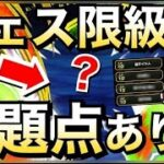 【ドッカンバトル】フェス限級の『問題児』で6周年で『ぶっ壊れ極限』の可能性のアイツをリンクMAXにして使ってみた!!【Dragon Ball Z Dokkan Battle】【地球育ちのげるし】