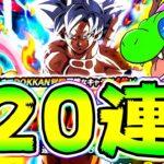 【ドッカンバトル】6周年Wドッカンフェス!身勝手を狙って120連ガチャ!【Dragon Ball Z Dokkan Battle】