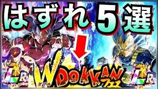 【ドッカンバトル】6周年Wフェス『絶対に引きたくない』キャラ5選。ドカバト【Dragon Ball Z Dokkan Battle】【地球育ちのげるし】