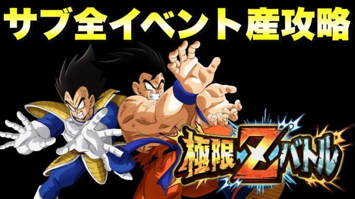 『ドッカンバトル 975』サブは全てイベント産!極限Zバトル攻略 宿命のライバル編2 【Dragon Ball Z Dokkan Battle】