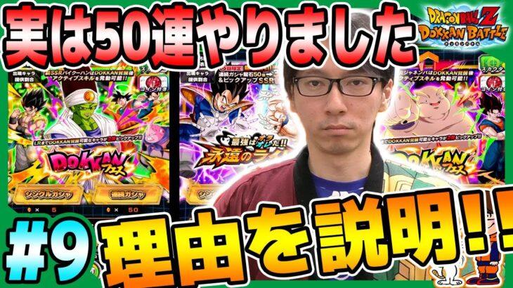 ドッカンバトル【龍#9】テヘペロ!やっぱり使うことにしました!【Dragon Ball Z Dokkan Battle】【ソニオTV】