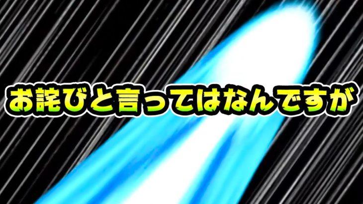 【ドッカンバトル】前回のお詫びと言っては何ですがガチャ引きます【Dragon Ball Z Dokkan Battle】