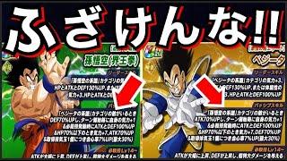 【ドッカンバトル】『運営いい加減にしろよ!!』この『極限』めちゃくちゃ〇〇じゃねーか!!【Dragon Ball Z Dokkan Battle】【地球育ちのげるし】