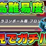 【ドッカンバトル】ドラゴンヒストリー新ステージが過去最高難易度と言っても過言ではない【Dragon Ball Z Dokkan Battle】