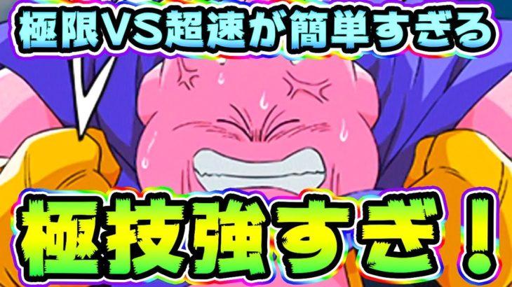 【ドッカンバトル】これって極限バトロ?最弱とか言ってごめんなさい…極技強すぎです【Dragon Ball Z Dokkan Battle】