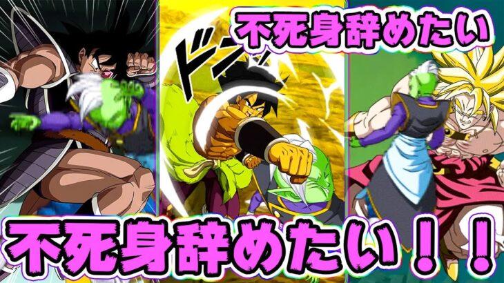 【ドッカンバトル】ザマス「不死身やめたい…」【Dragon Ball Z Dokkan Battle】