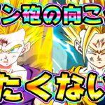 【ドッカンバトル】圧倒的!圧倒的すぎる!!これがドカバト最強のパワーです!!【Dragon Ball Z Dokkan Battle】