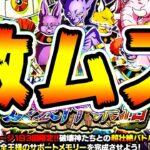 【ドッカンバトル】破壊神集結が激ムズ過ぎて台パンしちゃった【Dragon Ball Z Dokkan Battle】