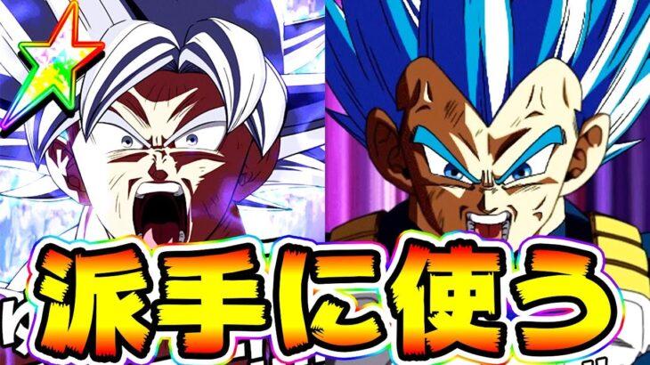 【ドッカンバトル】身勝手悟空とキラキラベジータをいつものように派手に使う【Dragon Ball Z Dokkan Battle】