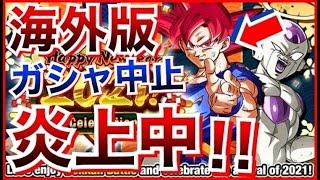 【ドッカンバトル】現在炎上中『告知なしでガシャ中止』の海外版の事態に思う事。【Dragon Ball Z Dokkan Battle】【地球育ちのげるし】