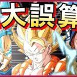 【ドッカンバトル】緑川光の『評価』が『どんどん爆上がり中』です【Dragon Ball Z Dokkan Battle】【地球育ちのげるし】