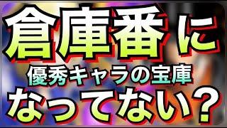 【ドッカンバトル】超優秀『キャラ宝庫の〇〇カテゴリ』コイツら倉庫番になってない?【Dragon Ball Z Dokkan Battle】【地球育ちのげるし】