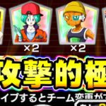 【ドッカンバトル】楽しすぎる圧倒的最強属性!こんなん強すぎやん【Dragon Ball Z Dokkan Battle】
