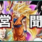 【ドッカンバトル】賛否両論『運営聞け!!』残りの『極限』は頼むぞ!!【Dragon Ball Z Dokkan Battle】【地球育ちのげるし】