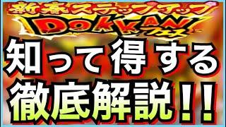 【ドッカンバトル】実は『ハズレ』じゃないキャラ、全ステップごとに徹底解説!!新春ステップアップガシャ【Dragon Ball Z Dokkan Battle】【地球育ちのげるし】