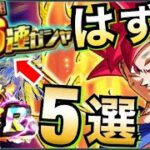 【ドッカンバトル】LR確定66連ガシャで『絶対引きたくない』キャラ5選。【Dragon Ball Z Dokkan Battle】【地球育ちのげるし】