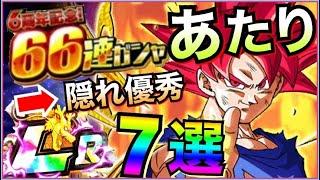 【ドッカンバトル】倉庫番になってない?LR確定66連ガシャで『隠れあたりキャラ』7選。【Dragon Ball Z Dokkan Battle】【地球育ちのげるし】
