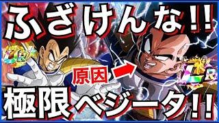 【ドッカンバトル】『運営こういう事か?』極限ベジータ加入でLRが〇〇じゃねーか!!ギャリックベジータ【Dragon Ball Z Dokkan Battle】【地球育ちのげるし】