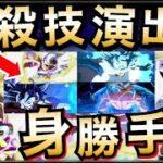 【ドッカンバトル】超、超気になる『必殺演出』新LR身勝手の極意はこれしかないでしょ!!【Dragon Ball Z Dokkan Battle】【地球育ちのげるし】