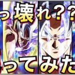 【ドッカンバトル】ぶっ壊れていて『神演出』LR身勝手の極意使ってみました!!【Dragon Ball Z Dokkan Battle】【地球育ちのげるし】