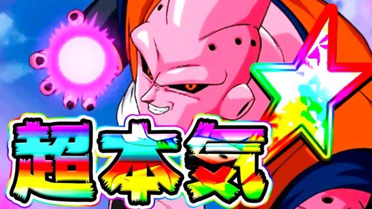【ドッカンバトル】単体性能は身勝手以上⁉虹ったLR魔人ブウの超絶パワーがやばすぎる【Dragon Ball Z Dokkan Battle】