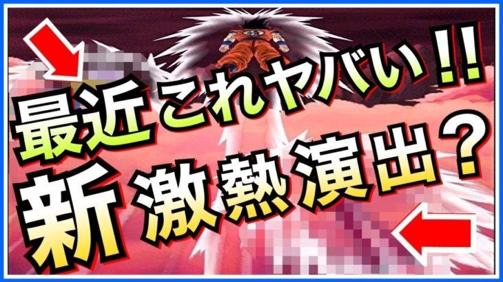 【ドッカンバトル】これって激アツ演出じゃね?『新春LR確定』と『年末フェス』どっちも引いてみた【Dragon Ball Z Dokkan Battle】【地球育ちのげるし】
