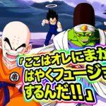 【ドッカンバトル】遂に完成!LRクリリンリンクMAXとお久しぶりのパイクーさん【Dragon Ball Z Dokkan Battle】
