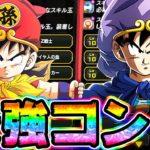 【ドッカンバトル】リンクMAXイベ産最強コンビ 最っ勇気親子がかますぜ【Dragon Ball Z Dokkan Battle】