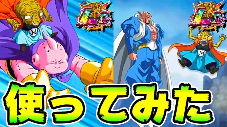 【ドッカンバトル】リンクMAXバビディ&ブウとバビディ&ダーブラコンビがえぐ過ぎる【Dragon Ball Z Dokkan Battle】