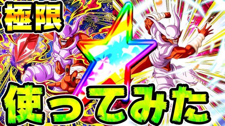 【ドッカンバトル】リンクMAX極限力ジャネンバ&変身ジャネンバコンビを使ってみた【Dragon Ball Z Dokkan Battle】