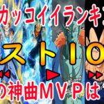 【ドッカンバトル】BGMカッコイイランキングベスト10位 2020年の神曲MVPは誰だ?
