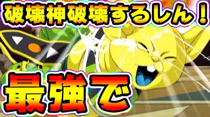【ドッカンバトル】破壊神集結 最強はどこでも最強の巻【Dragon Ball Z Dokkan Battle】