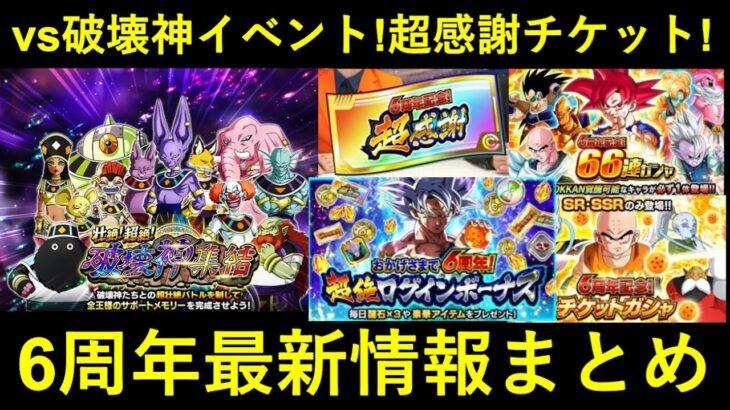 【ドッカンバトル】超高難易度・『vs破壊神』に超感謝チケット!まさかの6周年最新情報が到来!
