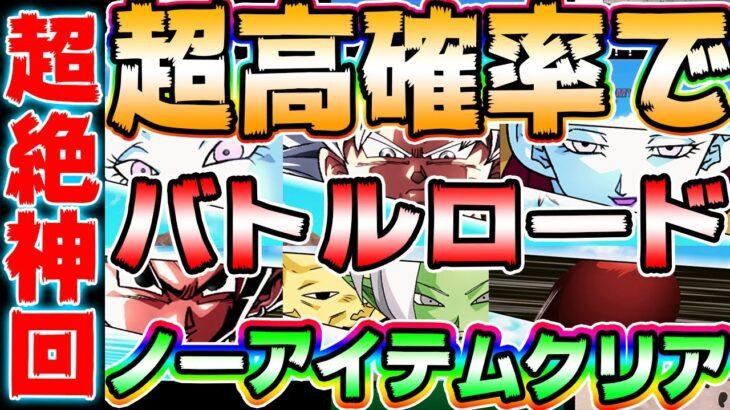 【ドッカンバトル】鉄壁!全部回避すれば0ダメージじゃね?スーパーバトルロード!ノーアイテムチャレンジ!6周年初心者向け序盤攻略【Dragon Ball Z Dokkan Battle】【ソニオTV】