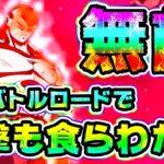 【ドッカンバトル】最強ジレン!極限バトルロードを0ダメージでクリアするやつ【Dragon Ball Z Dokkan Battle】