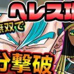 【ドッカンバトル1095】攻めの攻略!破壊神へレスを6分でぶっ倒せる方法!!【DRAGONBALL Z Dokkan Battle】
