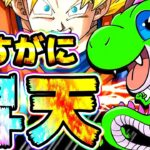 【ドッカンバトル】こんなん昇天するわ!!頂伝説降臨ガチャ計1100連【Dragon Ball Z Dokkan Battle】