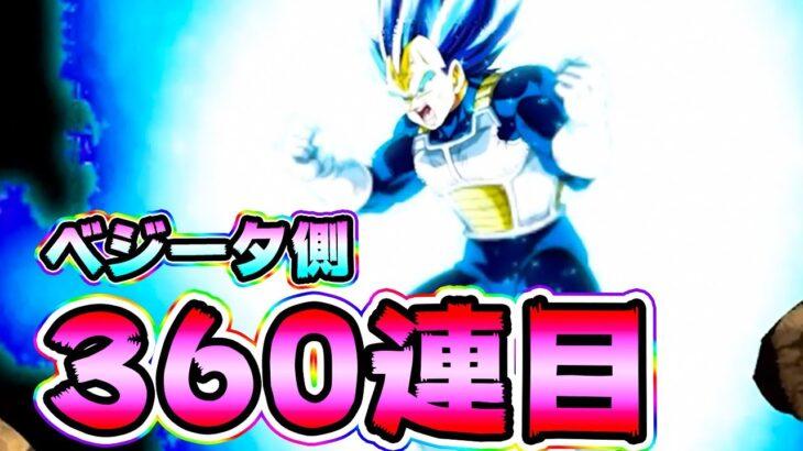 【ドッカンバトル】ベジータ側 追加120連ガチャ!6周年フェスこれで計600連【Dragon Ball Z Dokkan Battle】
