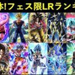 【ドッカンバトル】全14体フェス限LRキャラクターランキング!2021年2月、6周年ver.